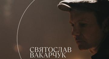 Зірковий гість: Святослав Вакарчук