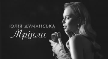 Зіркова гостя: Юлія Думанська