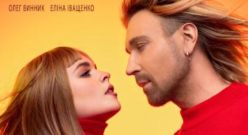 Зірковий карантин: Олег Винник & Еліна Іващенко