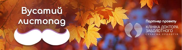 Вусатий листопад