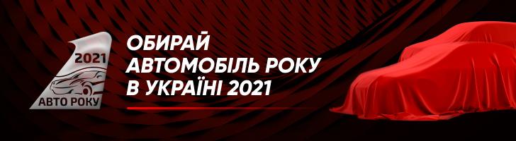 Авто року 2021