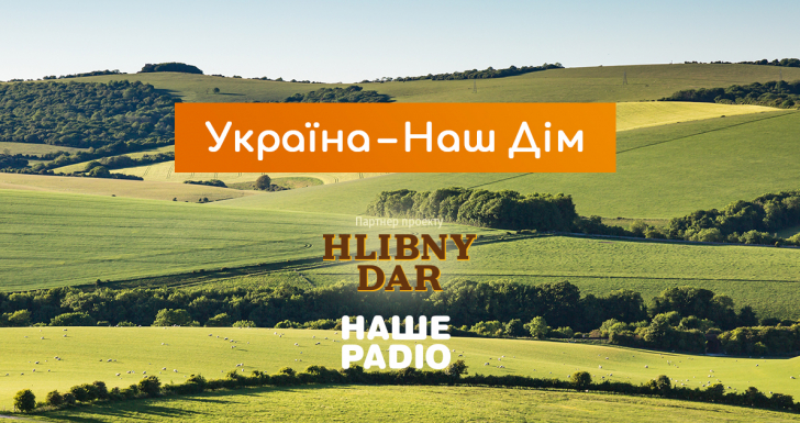 Україна - Наш Дім