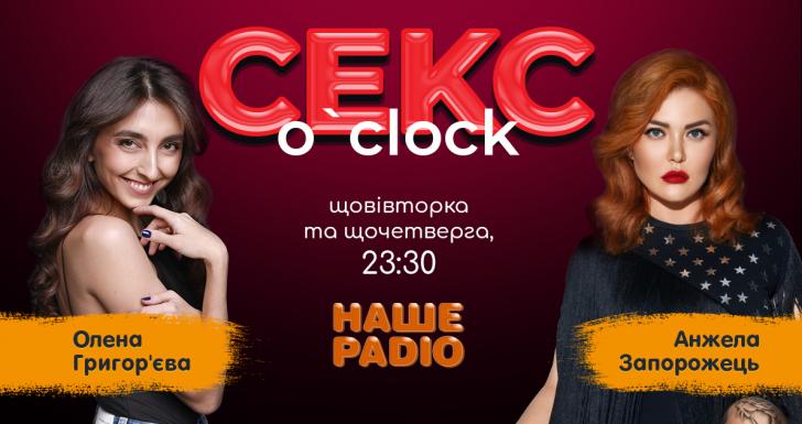 Секс o'clock