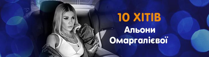День народження Альони Омаргалієвої: 10 хітів іменинниці