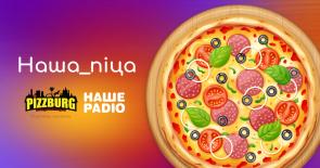 Наша_піца
